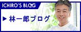 林一郎のブログ