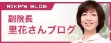 里花さんブログ