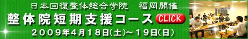 福岡11月開催
